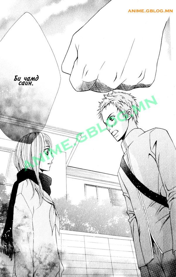 Japan Manga Translation - Kami ga Suki - 1 - Confession - 19